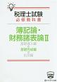 税理士試験必修教科書 簿記論・財務諸表論 基礎完成編 税理士試験必修シリーズ (2)