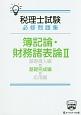 税理士試験必修問題集 簿記論・財務諸表論 基礎完成編 税理士試験必修シリーズ (2)