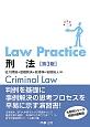 Law Practice 刑法<第3版>