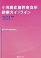 小児腎血管性高血圧診療ガイドライン 2017