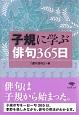子規に学ぶ俳句365日