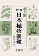 牧野日本植物圖鑑<卓上版>