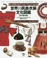 世界の民族衣装文化図鑑<合本普及版>