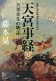 天宮事経 天界往生の物語 初期仏教経典現代語訳と解説