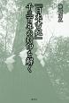『日本書紀』千三百年の封印を解く