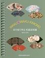 WAKU・WAKU KIMONO 目で見て学ぶ和装豆知識 BAG SIZE