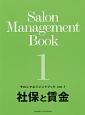 サロンマネジメントブック 社保と賃金 (1)