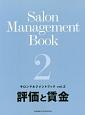 サロンマネジメントブック 評価と賃金 (2)