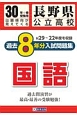 長野県公立高校 過去8年分入試問題集 国語 平成30年 H29-22年度収録