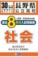 長野県公立高校 過去8年分入試問題集 社会 平成30年 H29-22年度収録