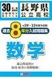 長野県公立高校 過去8年分入試問題集 数学 平成30年 H29-22年度収録