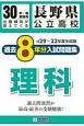 長野県公立高校 過去8年分入試問題集 理科 平成30年 H29-22年度収録
