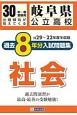 岐阜県公立高校 過去8年分入試問題集 社会 平成30年春受験用 H29-22年度収録