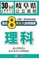 岐阜県公立高校 過去8年分入試問題集 理科 平成30年春受験用 H29-22年度収録