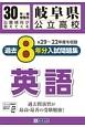 岐阜県公立高校 過去8年分入試問題集 英語 平成30年春受験用 H29-22年度収録