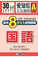 愛知県公立高校 Aグループ 過去8年分入試問題集 国語 平成30年 H29~22年度を収録