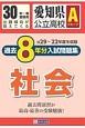 愛知県公立高校 Aグループ 過去8年分入試問題集 社会 平成30年 H29~22年度を収録