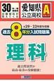 愛知県公立高校 Aグループ 過去8年分入試問題集 理科 平成30年 H29~22年度を収録