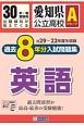 愛知県公立高校 Aグループ 過去8年分入試問題集 英語 平成30年 H29~22年度を収録