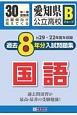愛知県公立高校 Bグループ 過去8年分入試問題集 国語 平成30年 H29~22年度を収録
