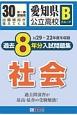 愛知県公立高校 Bグループ 過去8年分入試問題集 社会 平成30年 H29~22年度を収録
