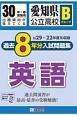 愛知県公立高校 Bグループ 過去8年分入試問題集 英語 平成30年 H29~22年度を収録