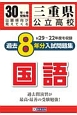 三重県公立高校 過去8年分入試問題集 国語 平成30年 H29-22年度収録