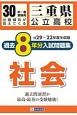 三重県公立高校 過去8年分入試問題集 社会 平成30年 H29-22年度収録