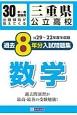 三重県公立高校 過去8年分入試問題集 数学 平成30年 H29-22年度収録