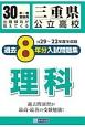 三重県公立高校 過去8年分入試問題集 理科 平成30年 H29-22年度収録