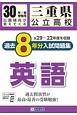 三重県公立高校 過去8年分入試問題集 英語 平成30年 H29-22年度収録