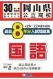 岡山県公立高校 過去8年分入試問題集 国語 平成30年 H29-22年度収録