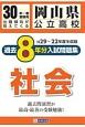 岡山県公立高校 過去8年分入試問題集 社会 平成30年 H29-22年度収録