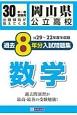 岡山県公立高校 過去8年分入試問題集 数学 平成30年 H29-22年度収録