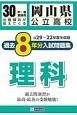 岡山県公立高校 過去8年分入試問題集 理科 平成30年 H29-22年度収録