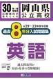 岡山県公立高校 過去8年分入試問題集 英語 平成30年 H29-22年度収録