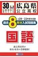 広島県公立高校 過去8年分入試問題集 国語 平成30年春受験用 H29-22年度収録