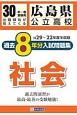 広島県公立高校 過去8年分入試問題集 社会 平成30年春受験用 H29-22年度収録