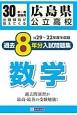 広島県公立高校 過去8年分入試問題集 数学 平成30年春受験用 H29-22年度収録