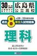 広島県公立高校 過去8年分入試問題集 理科 平成30年春受験用 H29-22年度収録