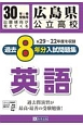 広島県公立高校 過去8年分入試問題集 英語 平成30年春受験用 H29-22年度収録