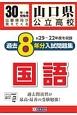 山口県公立高校 過去8年分入試問題集 国語 平成30年春受験用 H29-22年度収録