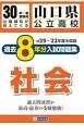 山口県公立高校 過去8年分入試問題集 社会 平成30年春受験用 H29-22年度収録