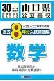 山口県公立高校 過去8年分入試問題集 数学 平成30年春受験用 H29-22年度収録