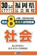 福岡県公立高校 過去8年分入試問題集 社会 平成30年春受験用 H29-22年度収録