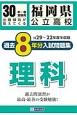 福岡県公立高校 過去8年分入試問題集 理科 平成30年春受験用 H29-22年度収録