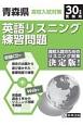 青森県 高校入試対策 英語リスニング練習問題 平成30年