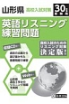 山形県 高校入試対策 英語リスニング練習問題 平成30年
