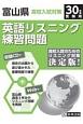 富山県 高校入試対策 英語リスニング練習問題 平成30年
