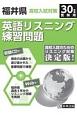福井県 高校入試対策 英語リスニング練習問題 平成30年